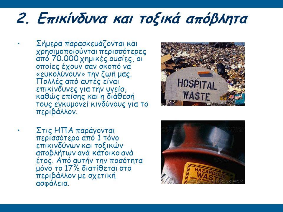 2. Επικίνδυνα και τοξικά απόβλητα