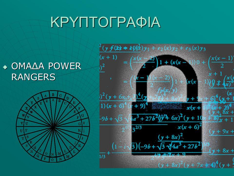 ΚΡΥΠΤΟΓΡΑΦΙΑ ΟΜΑΔΑ POWER RANGERS