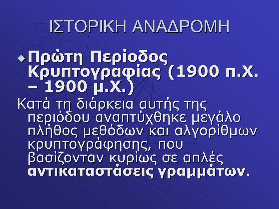 ΙΣΤΟΡΙΚΗ ΑΝΑΔΡΟΜΗ Πρώτη Περίοδος Κρυπτογραφίας (1900 π.Χ. – 1900 μ.Χ.)