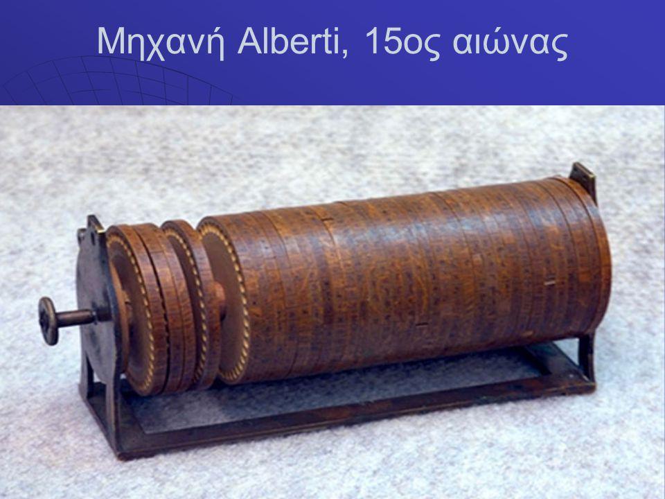 Μηχανή Alberti, 15ος αιώνας
