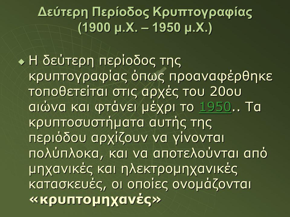 Δεύτερη Περίοδος Κρυπτογραφίας (1900 μ.Χ. – 1950 μ.Χ.)