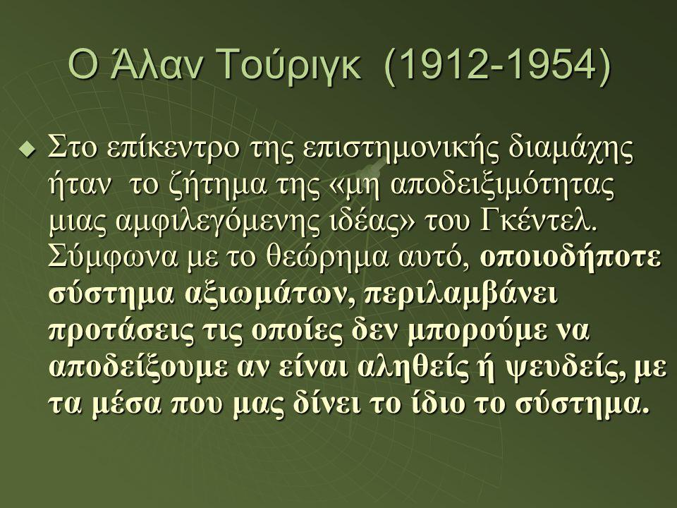 Ο Άλαν Τούριγκ (1912-1954)