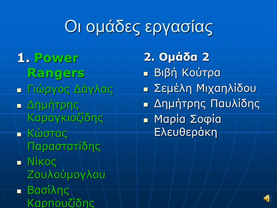 Οι ομάδες εργασίας 1. Power Rangers 2. Ομάδα 2 Βιβή Κούτρα