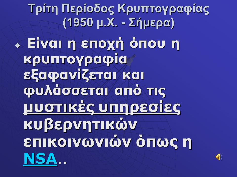 Τρίτη Περίοδος Κρυπτογραφίας (1950 μ.Χ. - Σήμερα)