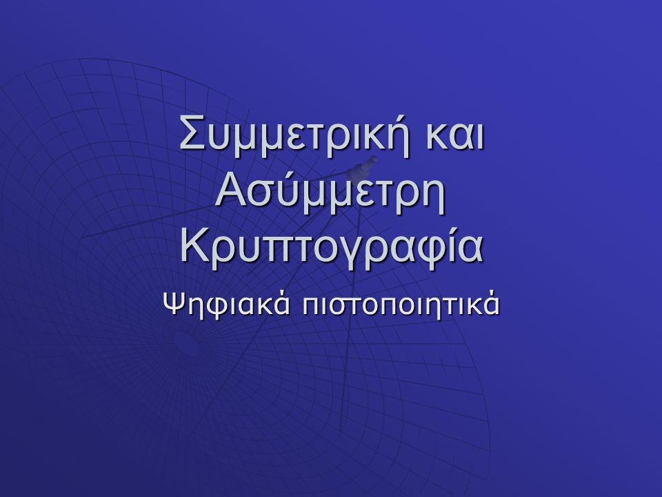 Συμμετρική και Ασύμμετρη Κρυπτογραφία