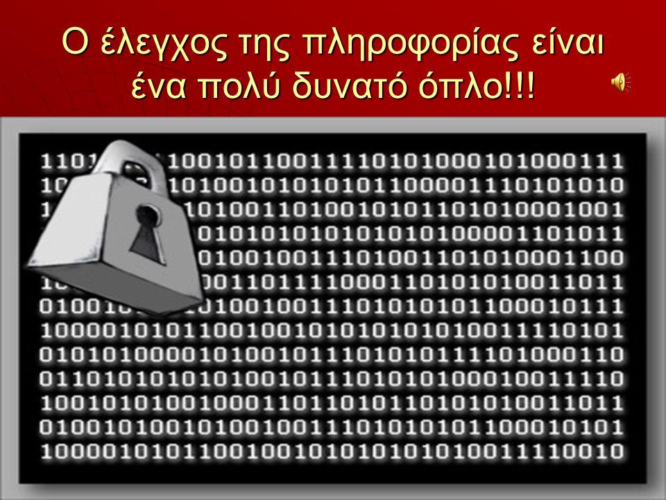 Ο έλεγχος της πληροφορίας είναι ένα πολύ δυνατό όπλο!!!