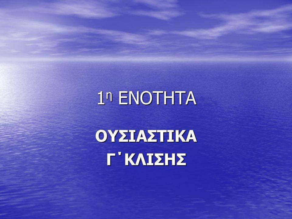 1η ΕΝΟΤΗΤΑ ΟΥΣΙΑΣΤΙΚΑ Γ΄ΚΛΙΣΗΣ