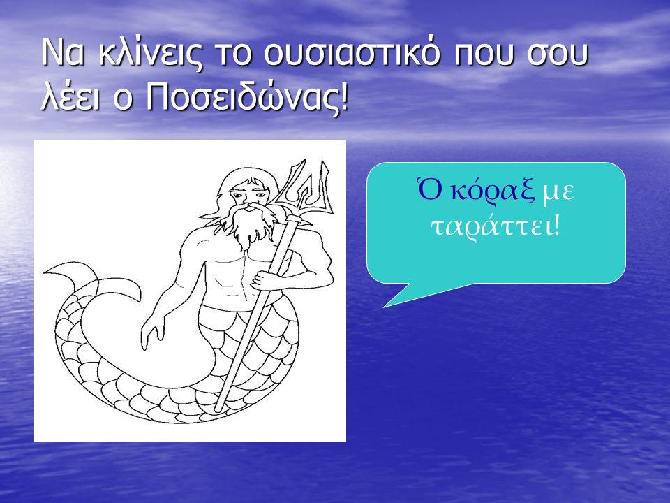 Να κλίνεις το ουσιαστικό που σου λέει ο Ποσειδώνας!