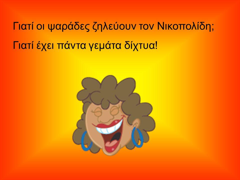 Γιατί οι ψαράδες ζηλεύουν τον Νικοπολίδη;