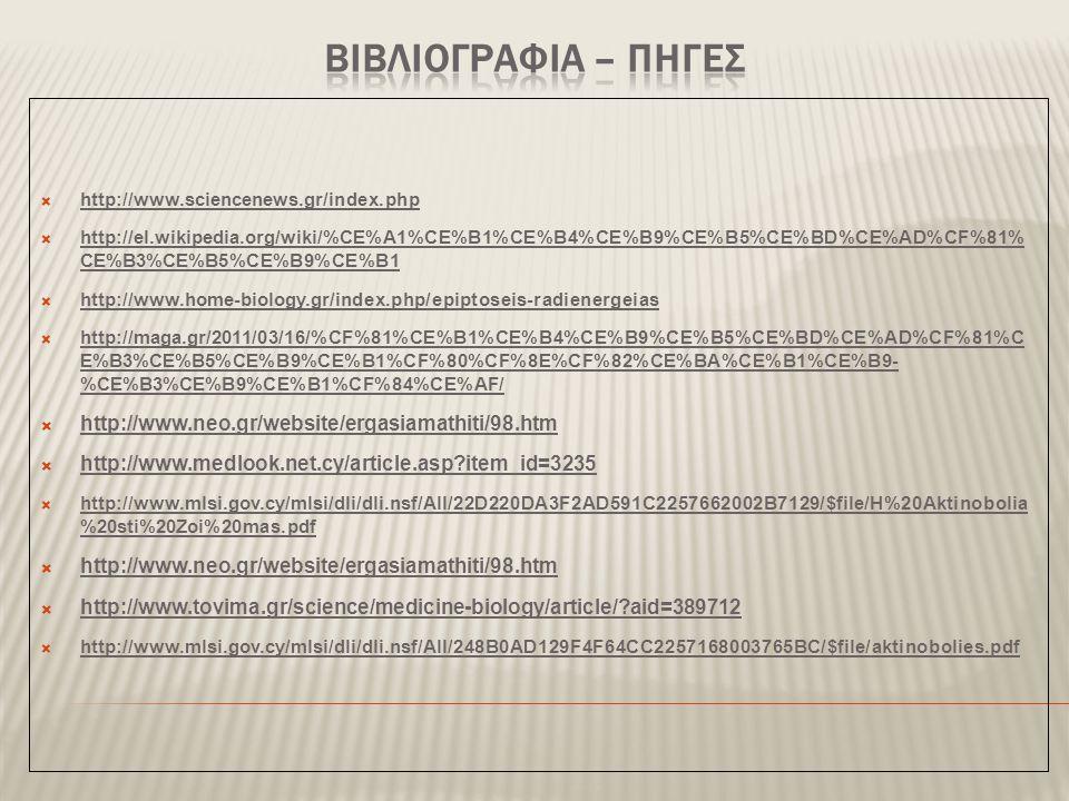ΒΙΒΛΙΟΓΡΑΦΙΑ – ΠΗΓΕΣ http://www.neo.gr/website/ergasiamathiti/98.htm