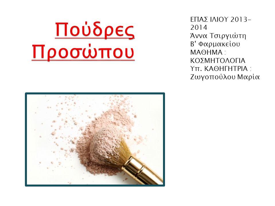 Πούδρες Προσώπου ΕΠΑΣ ΙΛΙΟΥ 2013-2014 Άννα Τσιργιώτη