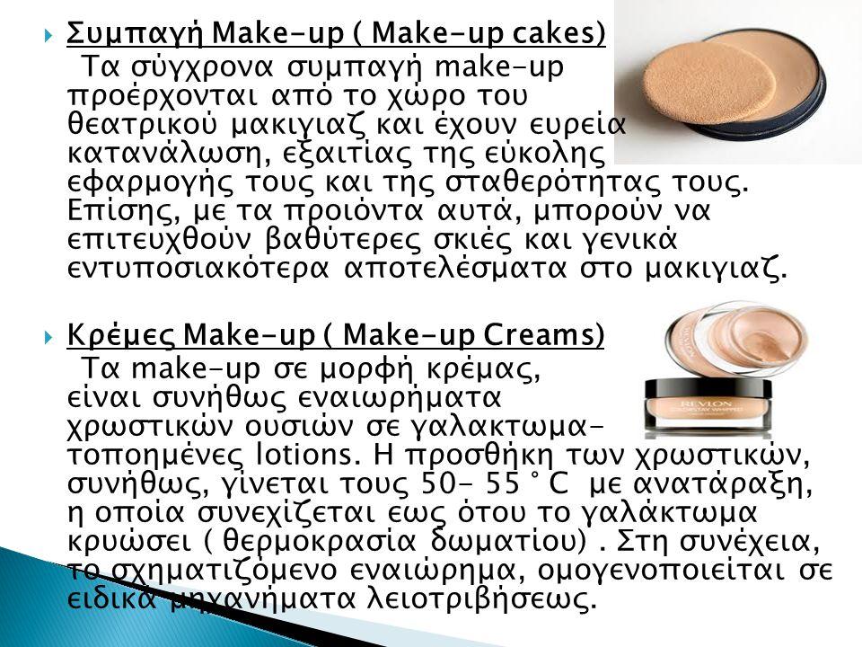 Συμπαγή Make-up ( Make-up cakes)