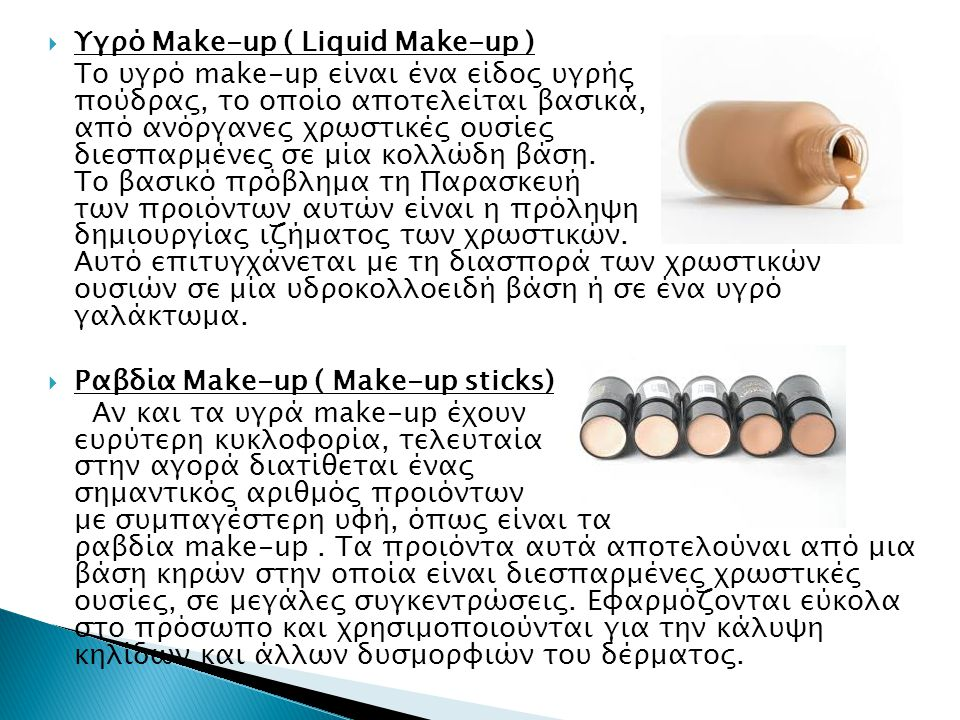Υγρό Make-up ( Liquid Make-up )
