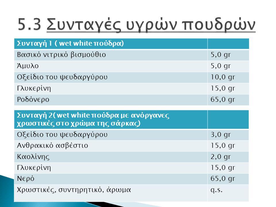 5.3 Συνταγές υγρών πουδρών