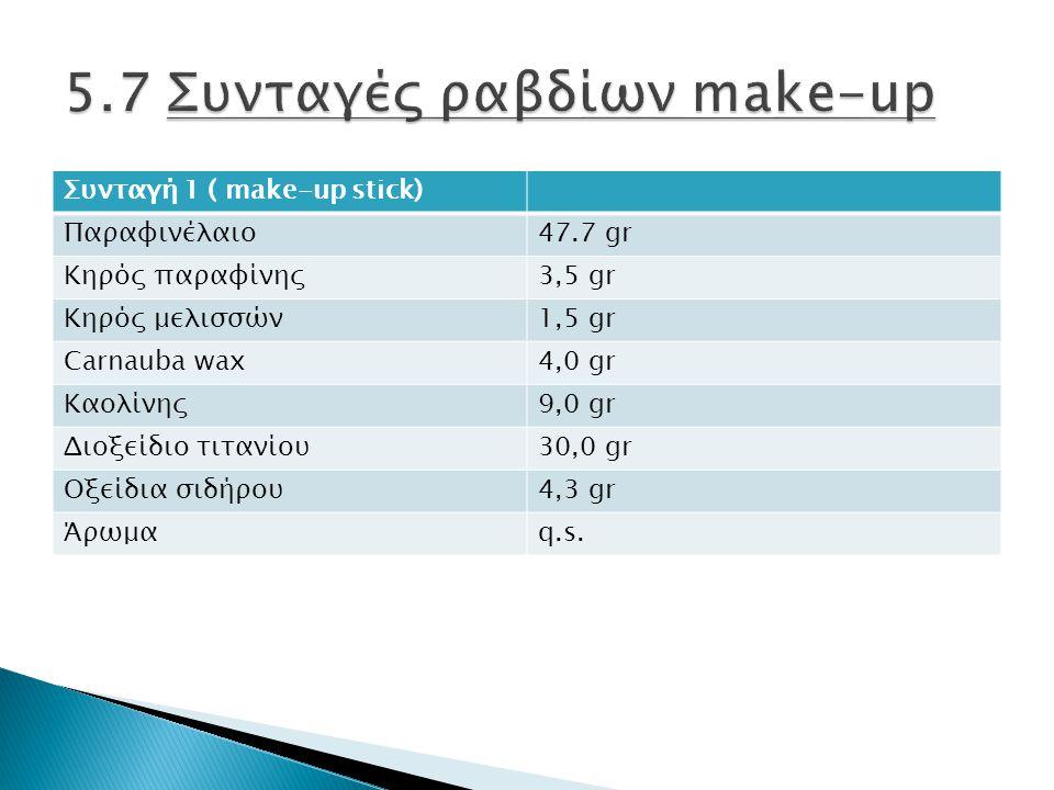 5.7 Συνταγές ραβδίων make-up