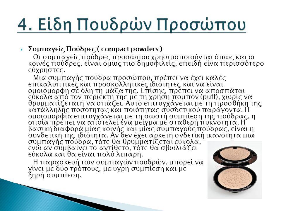 4. Είδη Πουδρών Προσώπου Συμπαγείς Πούδρες ( compact powders )