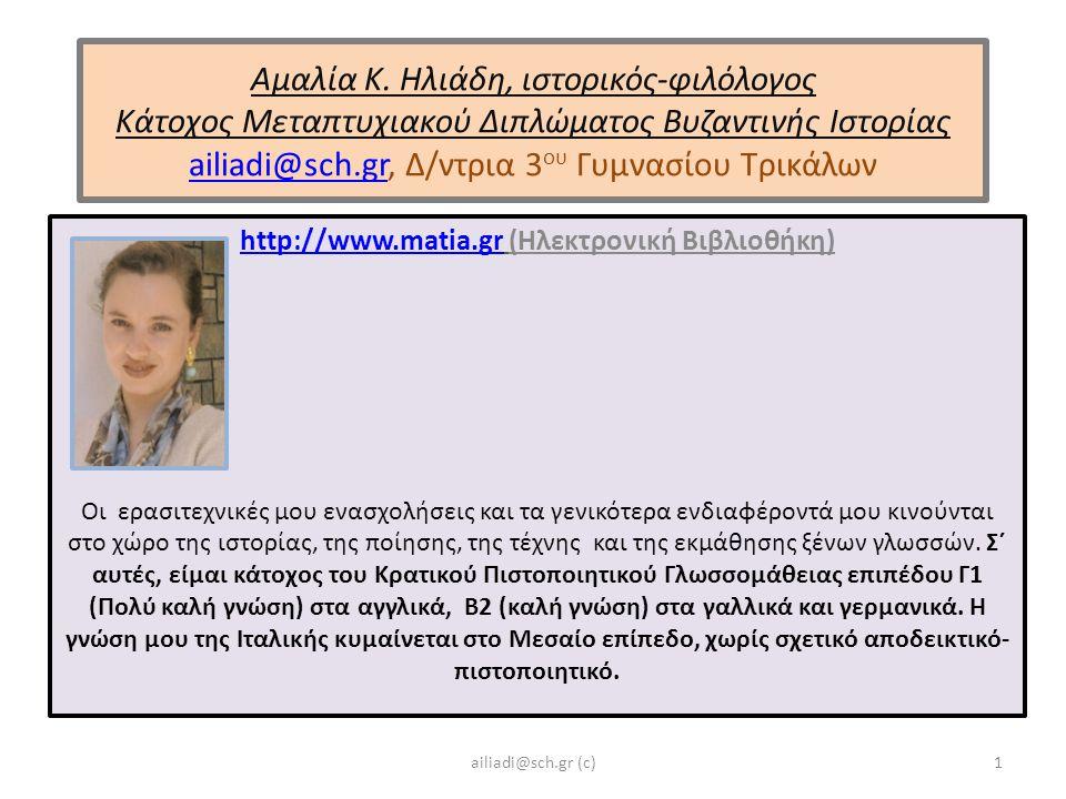 http://www.matia.gr (Ηλεκτρονική Βιβλιοθήκη)