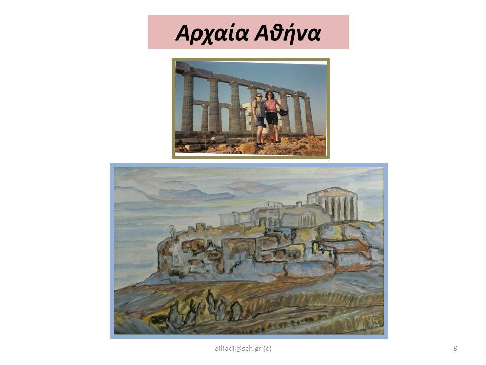 Αρχαία Αθήνα ailiadi@sch.gr (c)