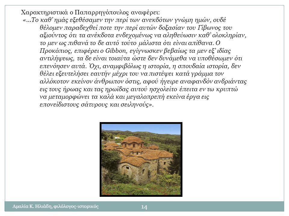 Χαρακτηριστικά ο Παπαρρηγόπουλος αναφέρει: