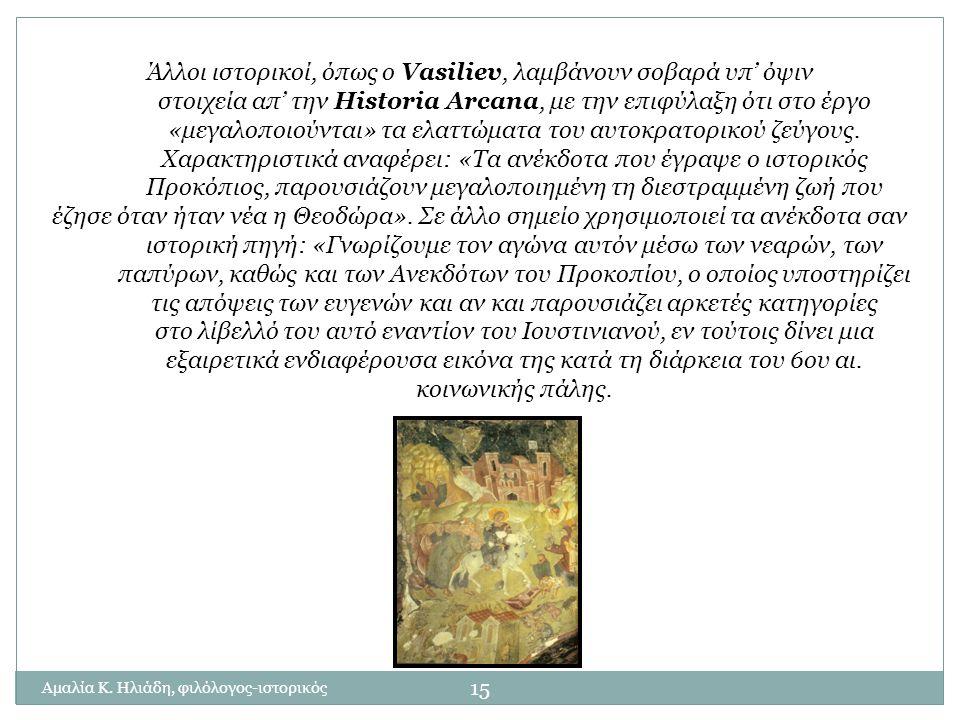 Άλλοι ιστορικοί, όπως ο Vasiliev, λαμβάνουν σοβαρά υπ' όψιν