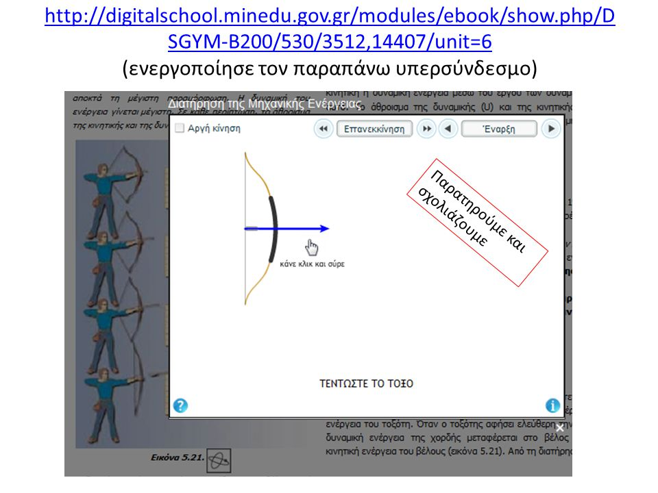 http://digitalschool. minedu. gov. gr/modules/ebook/show