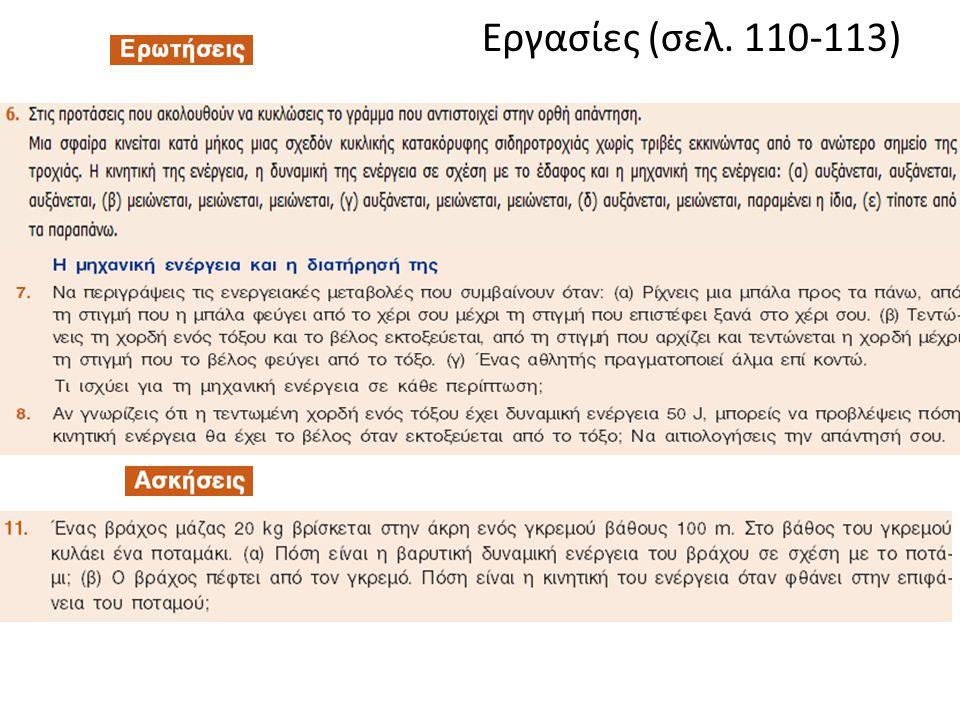Εργασίες (σελ. 110-113)