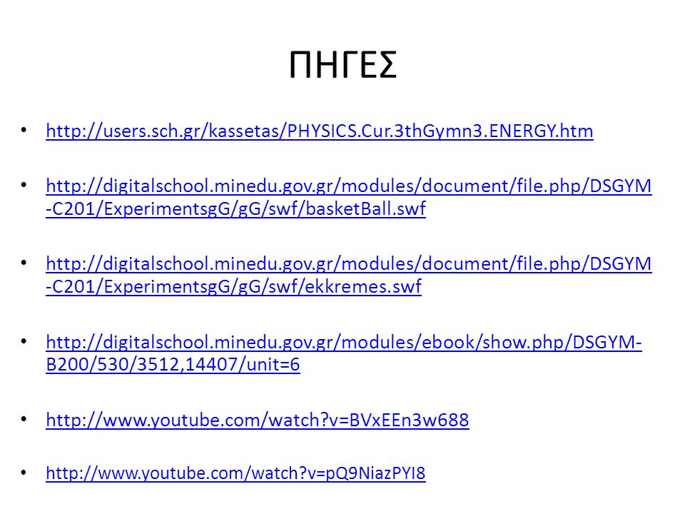 ΠΗΓΕΣ http://users.sch.gr/kassetas/PHYSICS.Cur.3thGymn3.ENERGY.htm