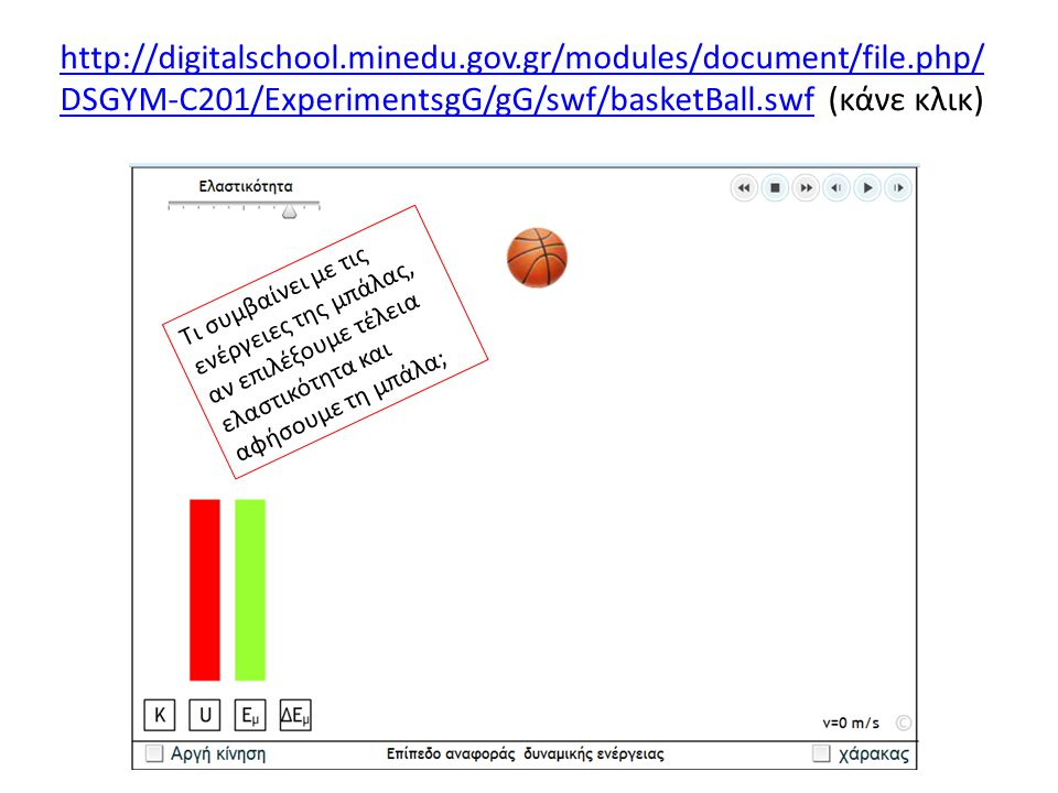 http://digitalschool. minedu. gov. gr/modules/document/file