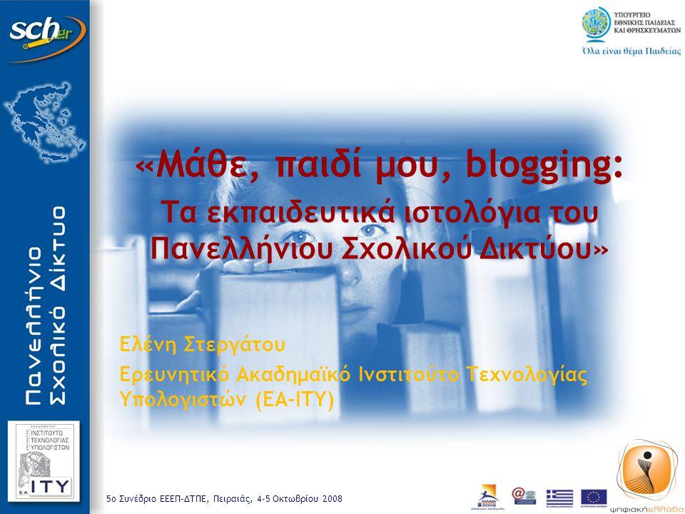 «Μάθε, παιδί μου, blogging: