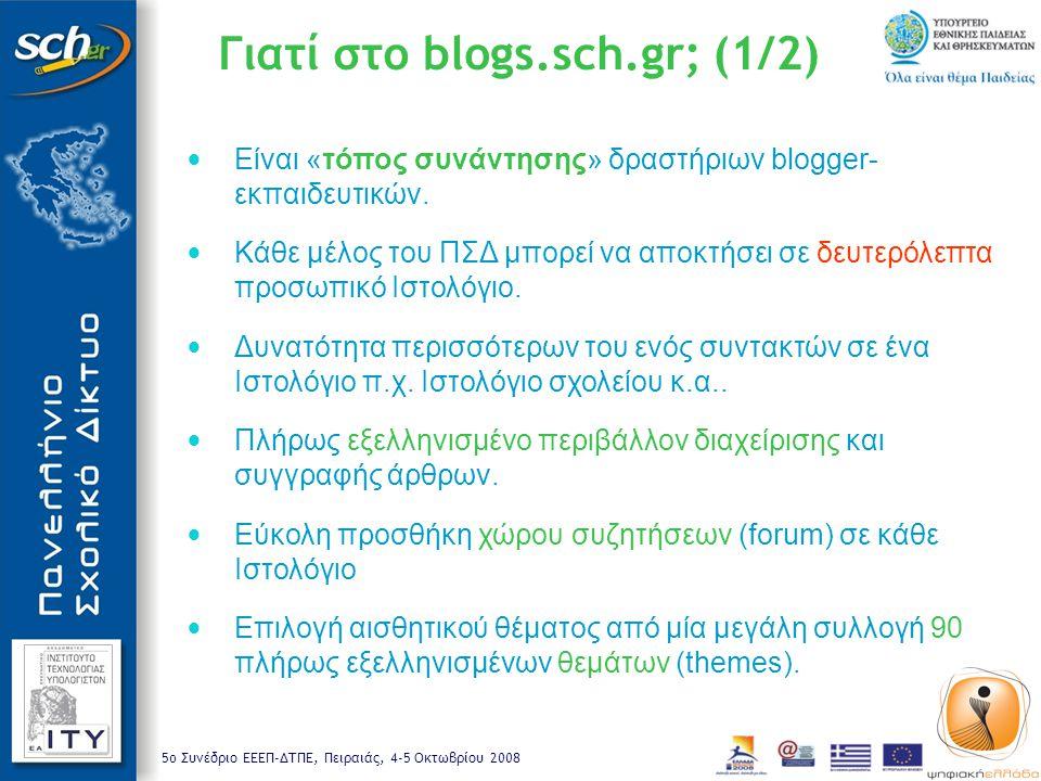 Γιατί στο blogs.sch.gr; (1/2)