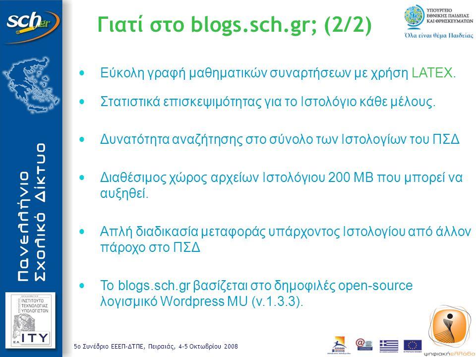 Γιατί στο blogs.sch.gr; (2/2)