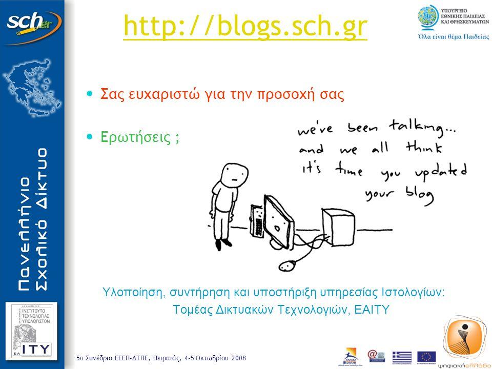 http://blogs.sch.gr Σας ευχαριστώ για την προσοχή σας Ερωτήσεις ;
