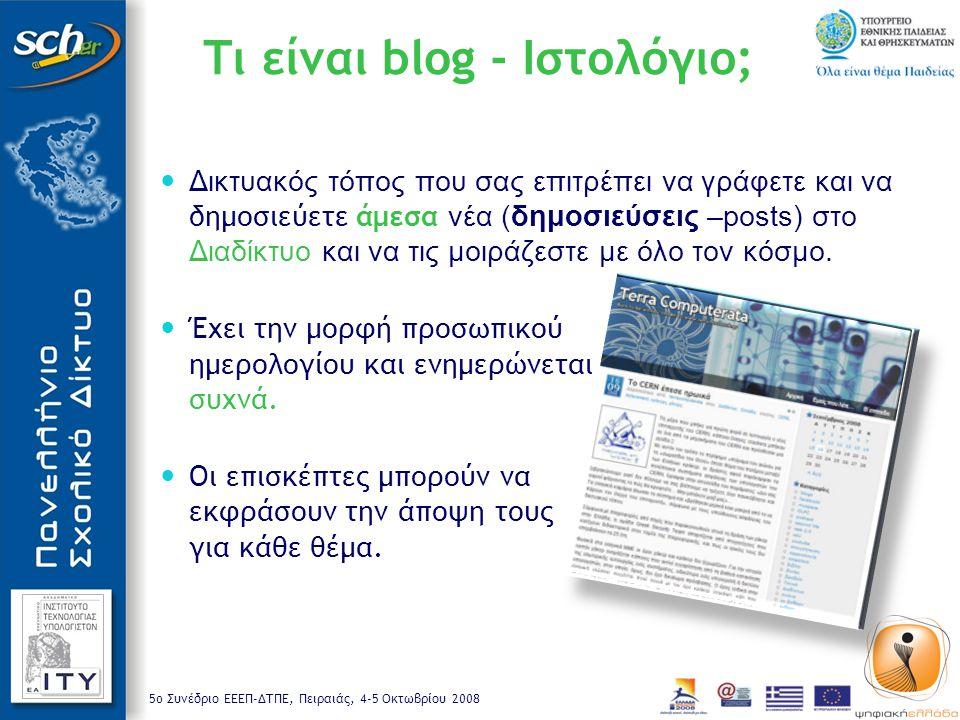 Τι είναι blog - Ιστολόγιο;