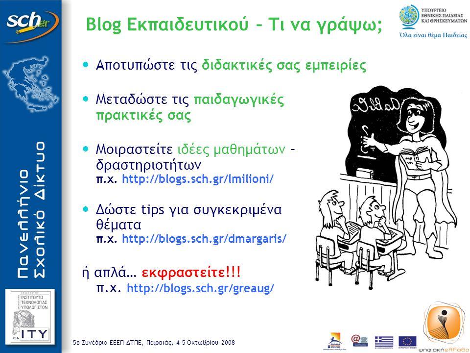 Blog Εκπαιδευτικoύ – Τι να γράψω;