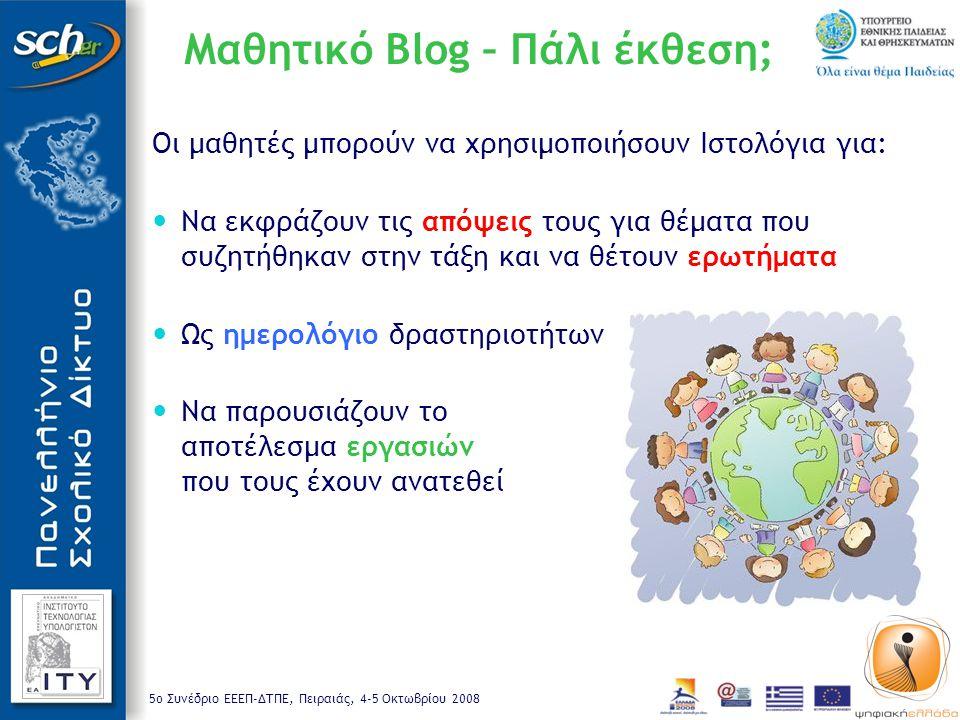 Μαθητικό Blog – Πάλι έκθεση;