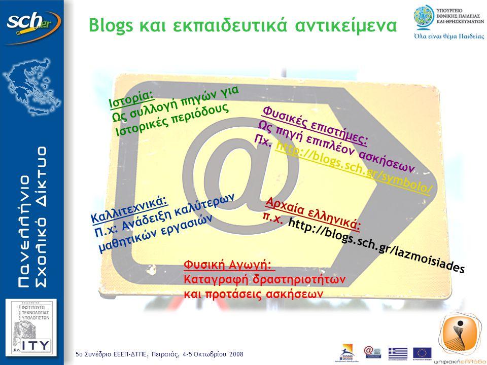 Blogs και εκπαιδευτικά αντικείμενα