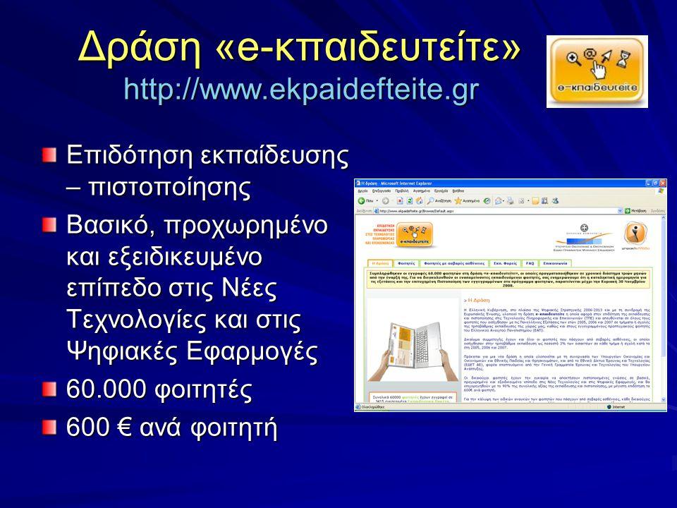 Δράση «e-κπαιδευτείτε» http://www.ekpaidefteite.gr