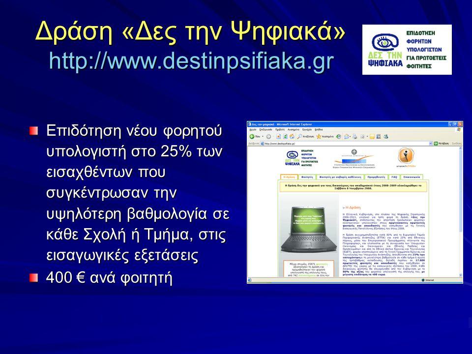 Δράση «Δες την Ψηφιακά» http://www.destinpsifiaka.gr
