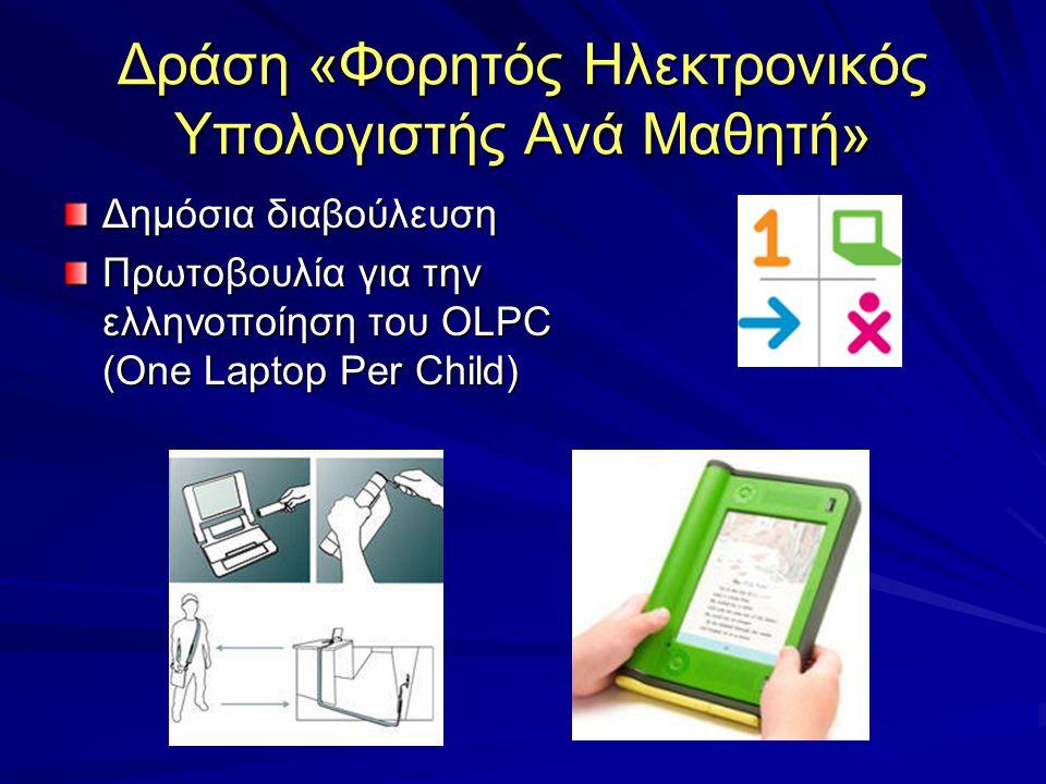 Δράση «Φορητός Ηλεκτρονικός Υπολογιστής Ανά Μαθητή»