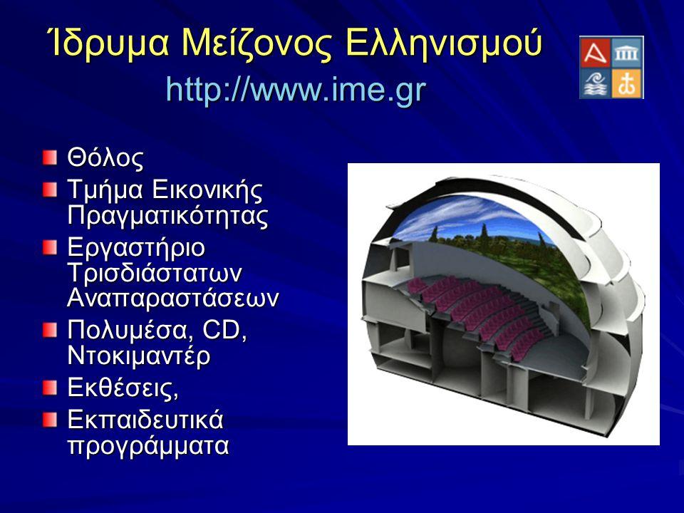 Ίδρυμα Μείζονος Ελληνισμού http://www.ime.gr