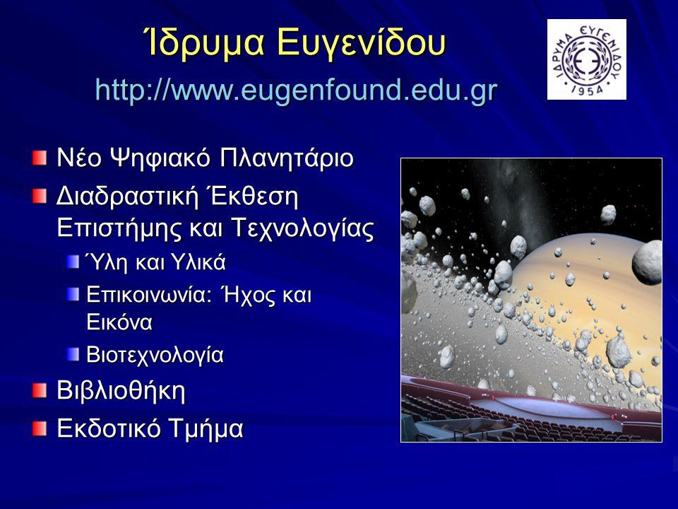 Ίδρυμα Ευγενίδου http://www.eugenfound.edu.gr