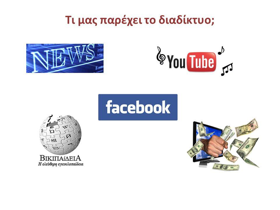 Τι μας παρέχει το διαδίκτυο;