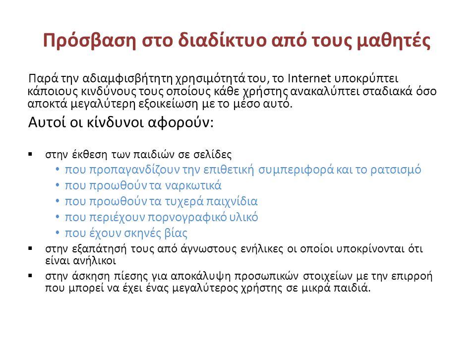 Πρόσβαση στο διαδίκτυο από τους μαθητές