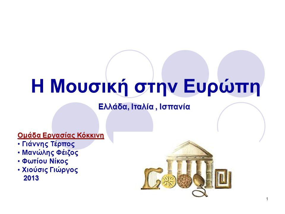 H Μουσική στην Ευρώπη Ελλάδα, Ιταλία , Ισπανία Ομάδα Εργασίας Κόκκινη