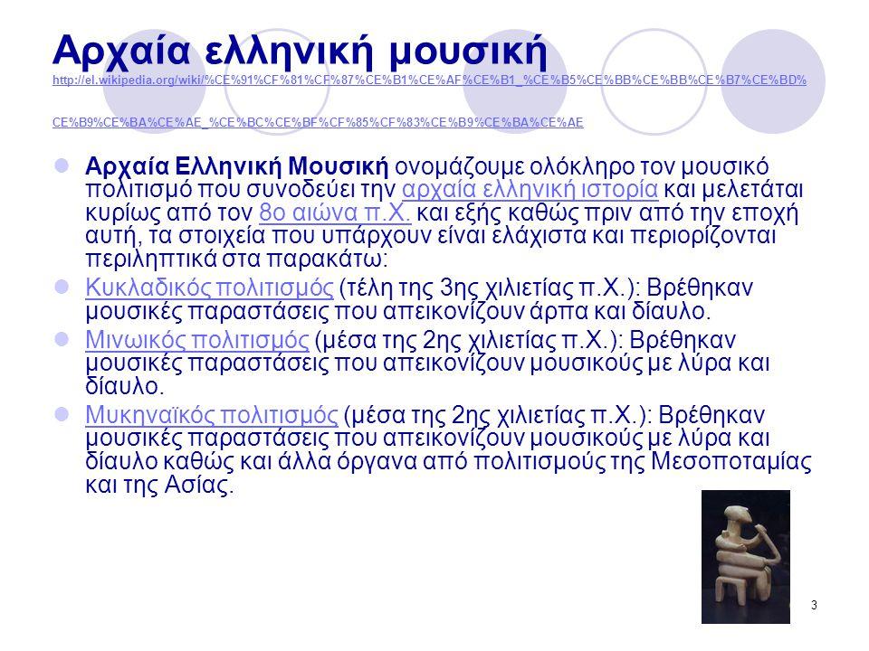 Αρχαία ελληνική μουσική http://el. wikipedia