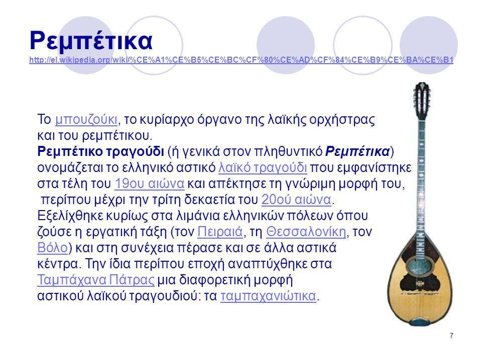 Ρεμπέτικα http://el. wikipedia