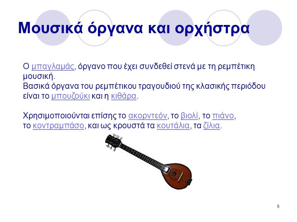 Μουσικά όργανα και ορχήστρα
