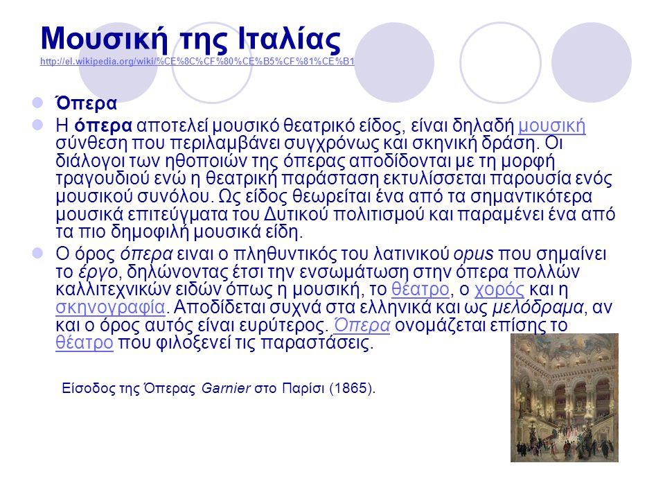 Μουσική της Ιταλίας http://el. wikipedia