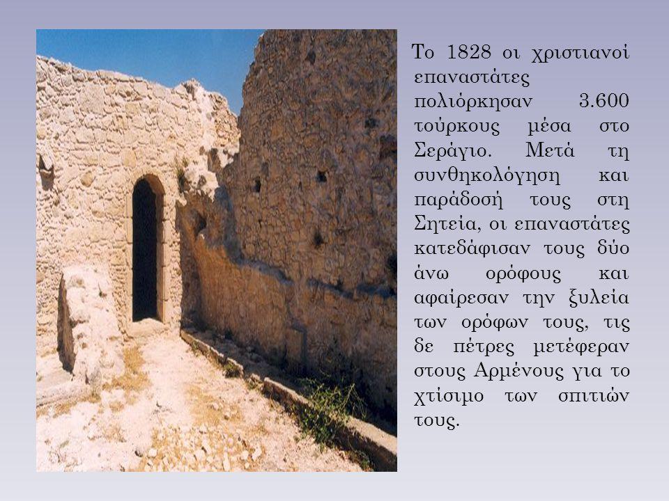 Το 1828 οι χριστιανοί επαναστάτες πολιόρκησαν 3