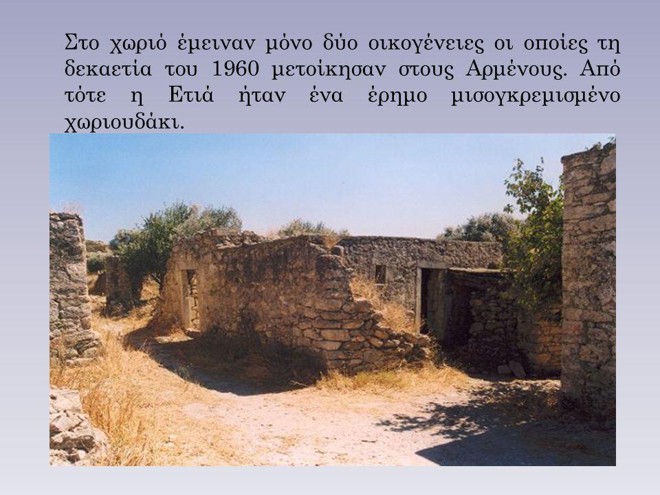 Στο χωριό έμειναν μόνο δύο οικογένειες οι οποίες τη δεκαετία του 1960 μετοίκησαν στους Αρμένους.